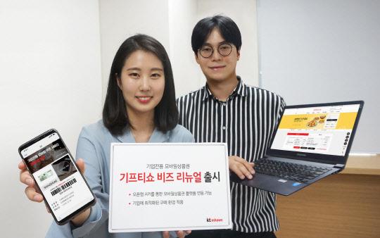 KT엠하우스, 기업 전용 `기프티쇼 비즈` 새단장
